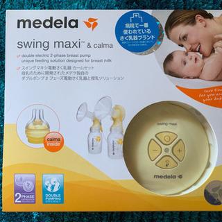 【未開封・美品】メデラ 電動 搾乳器
