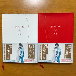 赤い糸 上・下♡ケータイ小説