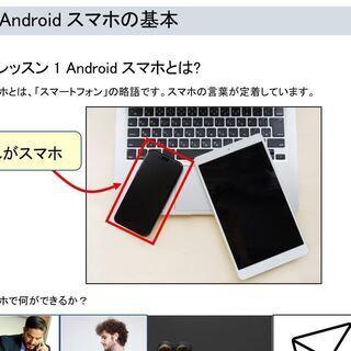 【やさしいスマホ入門講座】【iPhone編】1Day講座(1時...