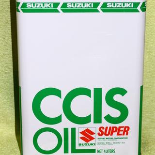 「ご成約済み」新品 CCISスーパー 4L (2サイクル用) [...