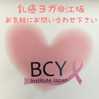 乳がんヨガ in江坂