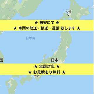 ☆格安☆運搬・陸送・輸送☆代行☆全国対応☆