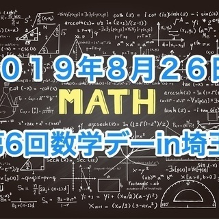 【第6回】数学デーin埼玉 8/26(月)19時〜22時JR大宮...