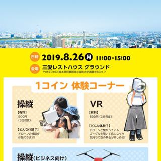 8/26日~28日ドローン操縦体験&DJICAMP(20名限定)