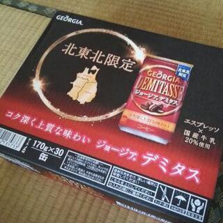 缶コーヒー30本セット