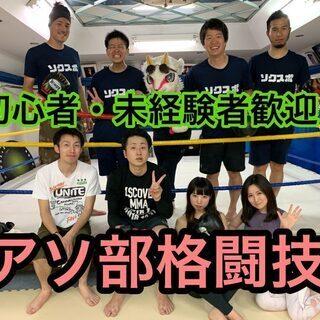 8月23日20時〜『アソ部格闘技』キックボクシング体験希望者募集(日比谷線三ノ輪駅からすぐ)の画像