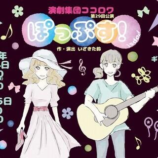 演劇集団ココロワ 第29回公演