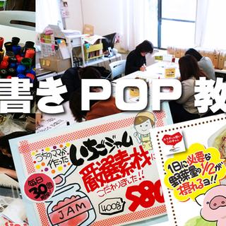 手書きPOP教室/5時間集中講座(8/31)【popを基礎から応...