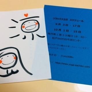 【9月3日(火)松戸みのり台】リラックスヨガ体験会