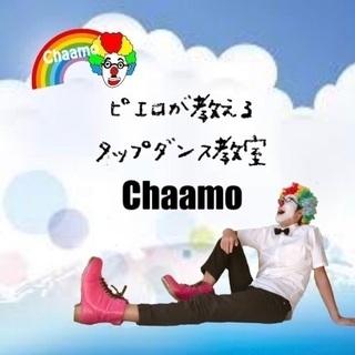 ピエロが教えるタップダンス教室Chaamo東海市にて開講中!