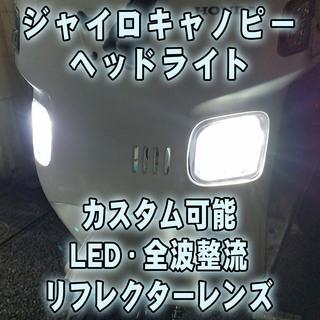 ジャイロ キャノピー 全年式 ヘッドライトのカスタムします!  ...