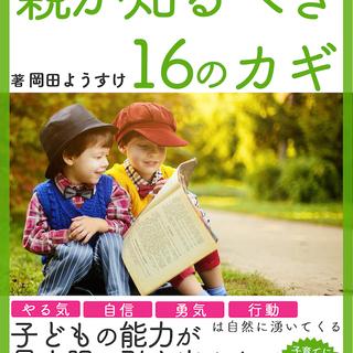 【アマゾンランキング1位ー記念イベント】子どもの可能性を最大限に...