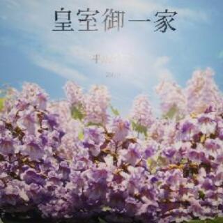 皇室一家カレンダー【壁掛】