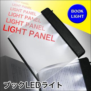 【特価】ブックLEDライト