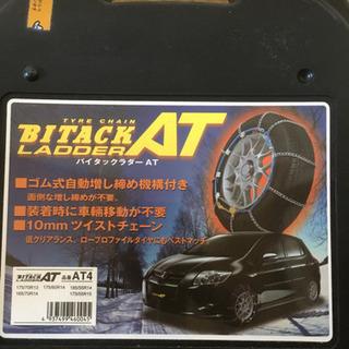 バイタックラダーA T  1000円