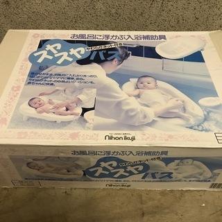 日本育児 入浴補助具 スヤスヤバス ホワイト ベビーバス