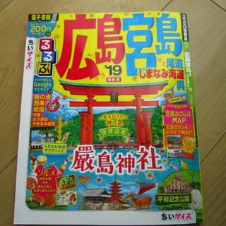 るるぶ 広島宮島 '19
