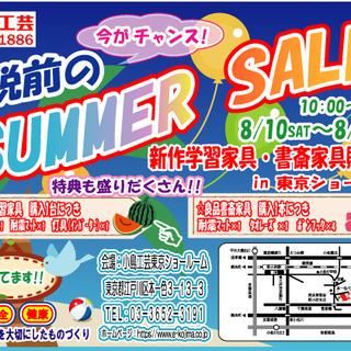 増税前のサマーセール開催!!