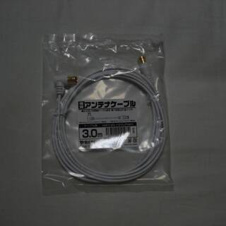 同軸ケーブル3m S-2.5C-FB 新品  アンテナケーブル