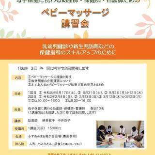 母子保健に携わる専門職のためのベビーマッサージ講習会