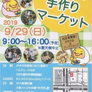 2019年9月29日(日)べんてん手作りマーケット
