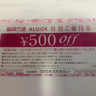 眼鏡市場 ALOOK 500円割引券 3枚