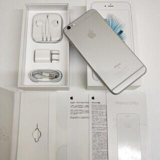 【SIMフリー】iPhone 6S PLUS 64GB Silv...