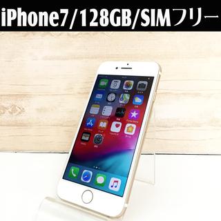 中古☆Apple iPhone7 NNCM2J/A 128GB