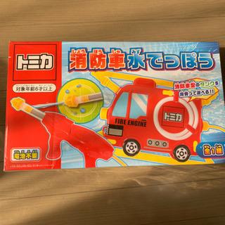 トミカ 消防車水でっぽう ☆値下げ☆