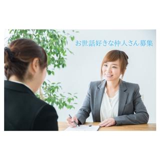 【注目】今なら登録費用0円!お世話好きな方!仲人という仕事をはじ...