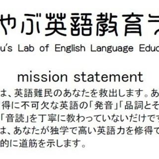 無料 中・高生対象 英語 必須の基礎知識と技術