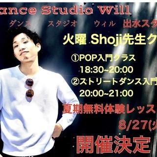 出水市 SHOJI先生POP入門クラス Dance Studio...