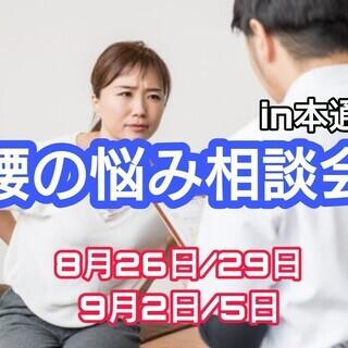 【先着4名のみ】腰の悩み相談会@本通り