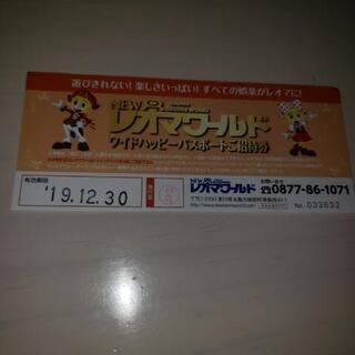 レオマワールドのチケット