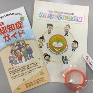 横浜市💗認知症サポーター講座を開催します!
