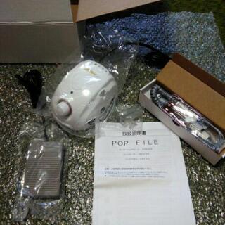 未使用新品 ポップファイル POP FILE  ネイルマシーン ...