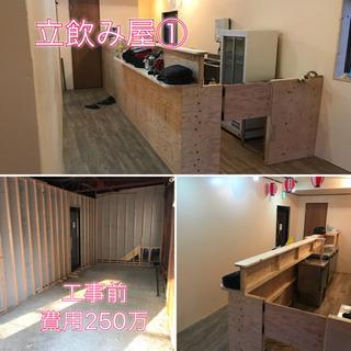 飲食店の内装工事・リフォーム・水道工事・電気工事・家のリフォーム...
