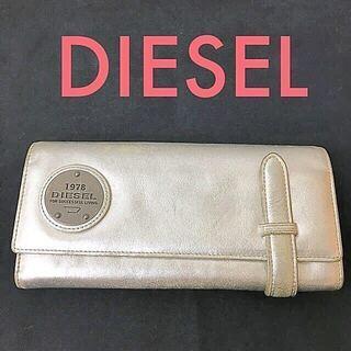 鑑定済み 正規品 DIESEL ディーゼル長財布 シルバー色を売ります