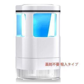 蚊取り器   UV光源誘引式 USBタイプ LEDライト 吸引式...