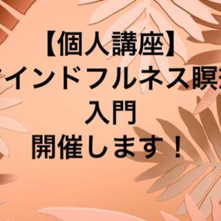 【マンツーマン講座】マインドフルネス瞑想入門