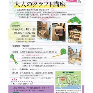 2019 8月18日(日) 夏休み中学生以上大人向け 木工教室開...