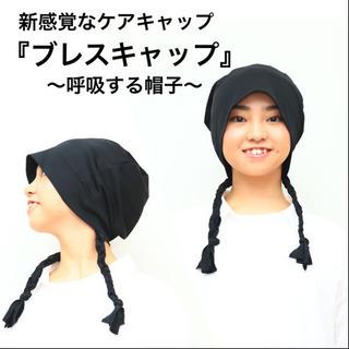 ブレスキャップ ~呼吸する帽子~(黒or茶色)快適に過ごせます。...
