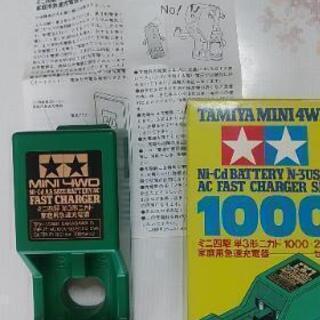 タミヤ 急速充電器1000 専用電池4本