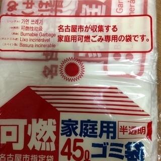 名古屋市指定ゴミ袋  可燃ゴミ袋  45リットル  10枚入り