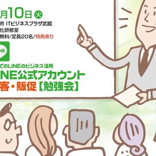 LINE公式アカウント集客・販促【勉強会】