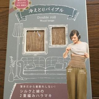 シルクと綿2重編み腹巻き  新品2セット&腹巻きタイツ