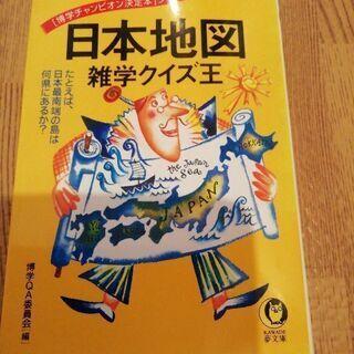 日本地図雑学クイズ王