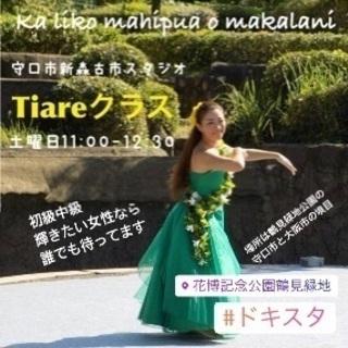 鶴見緑地 大人フラダンス新森スタジオ