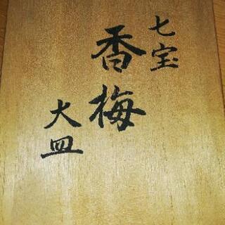 七宝 香梅大皿