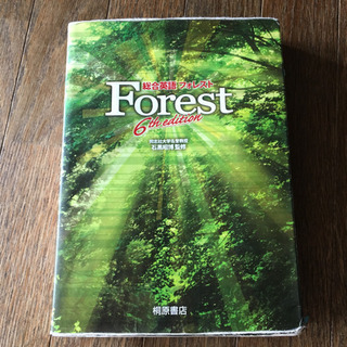 100円!総合英語 Forest